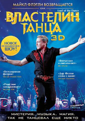 Властелин танца - Lord of the Dance in 3D