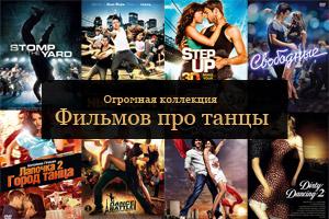 скачать фильмы торрент про танцы - фото 10