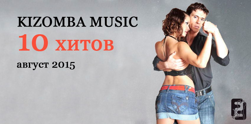 Kizomba music - 10 хитов - август 2015