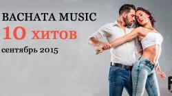 Bachata music - 10 хитов - сентябрь 2015