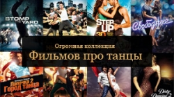 Фильмы про танцы (более 250 шт.)