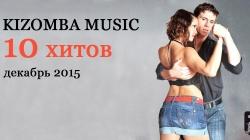 Kizomba music - 10 хитов - декабрь 2015