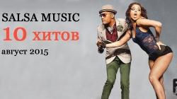 Salsa music - 10 хитов - август 2015
