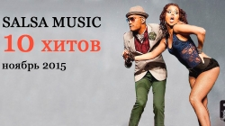Salsa music - 10 хитов - ноябрь 2015