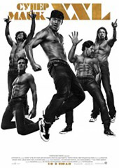 Супер Майк XXL - Magic Mike XXL