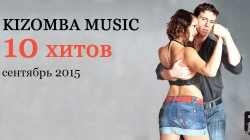 Kizomba music - 10 хитов - октябрь 2015